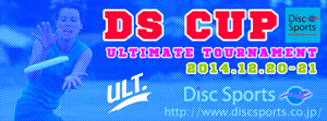 2014 DS CUP